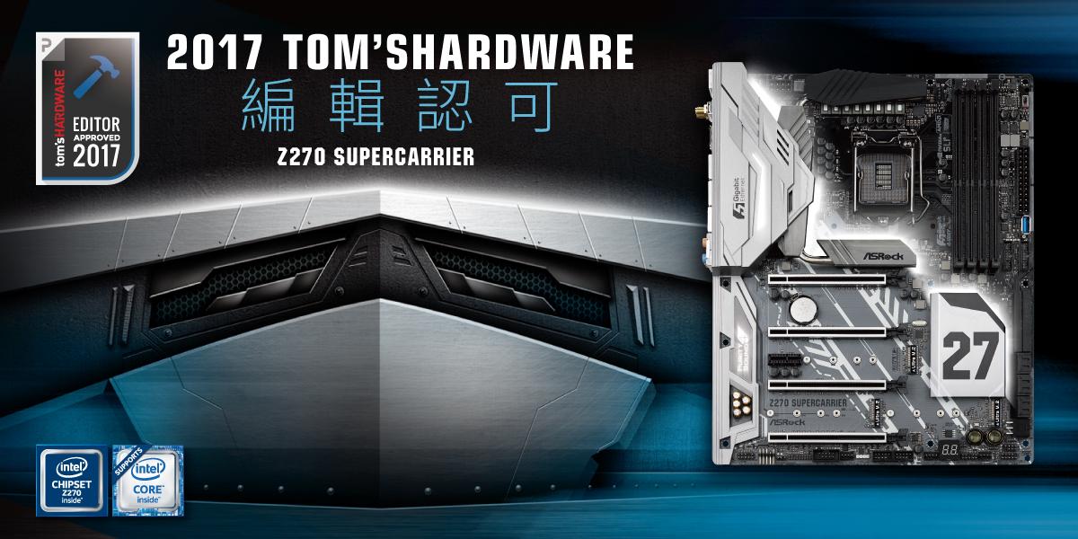 華擎旗艦主機板Z270 Supercarrier,榮獲Tom's Hardware編輯認可獎!