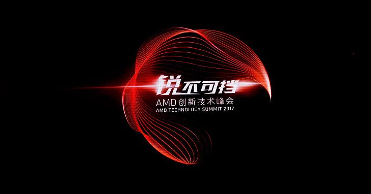 銳不可擋,AMD 預定 4 月推出 Ryzen 5 處理器