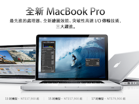 2011 MacBook Pro 全面搭載 Sandy Bridge 重裝上陣