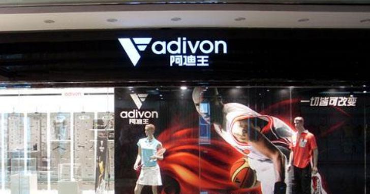 回顧中國山寨品牌「阿迪王」傳奇,年賺一億人民幣、曾贊助奧運會,亮相NBA!