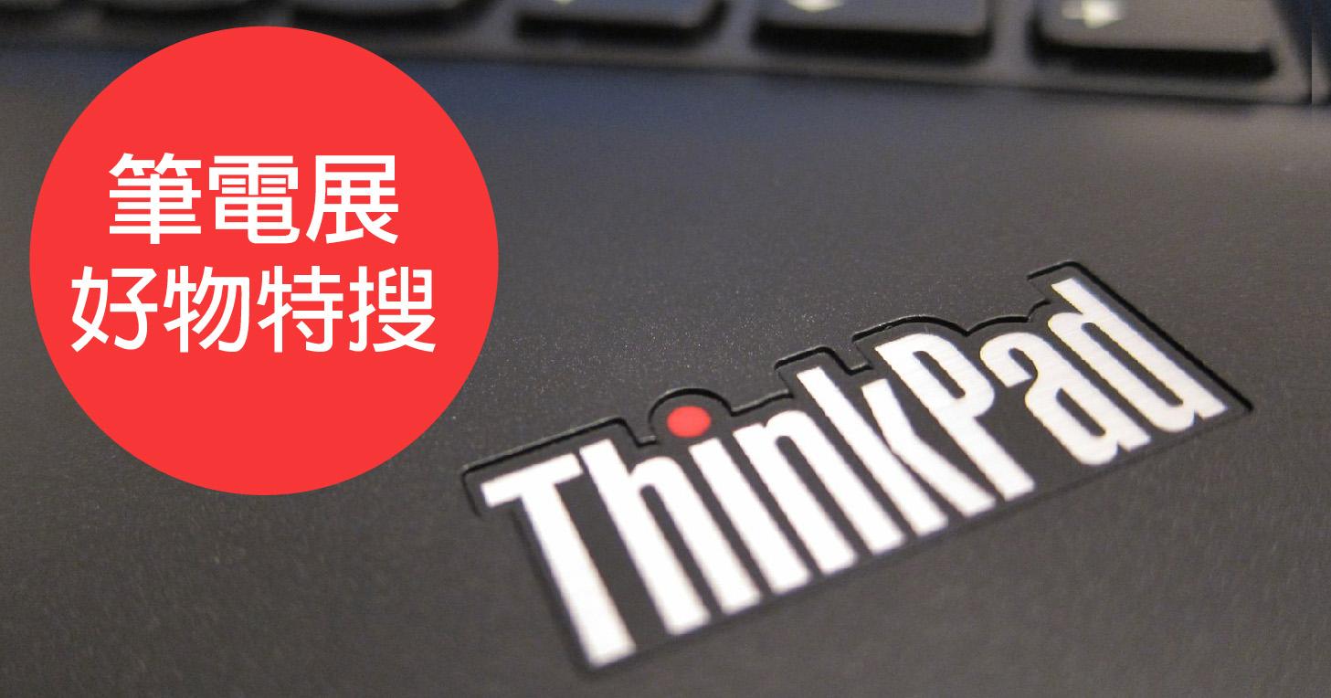 筆電展好物特搜:聯想 Lenovo 筆電篇,第五代 ThinkPad X1 Carbon、X270 強悍新機精銳盡出!
