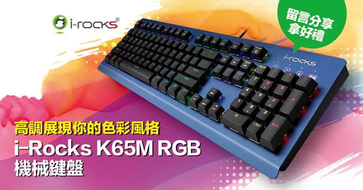 【得獎名單公布】我的鍵盤我做主!i-Rocks K65M RGB 機械鍵盤,用色彩高調展現你的風格,Kailh 青軸敲出俐落節奏!馬上揪人留言分享,就有機會抱得 i-Rocks K65M RGB 回家!