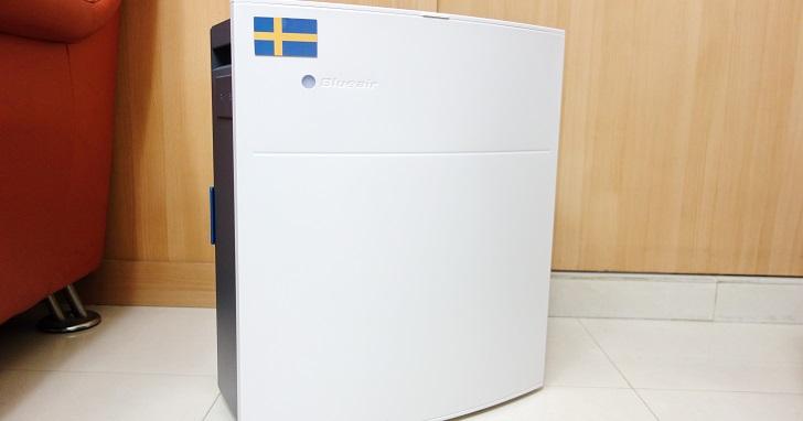 Blueair 280i 空氣清淨機試用報告:極簡北歐風設計,小坪數空間的選擇