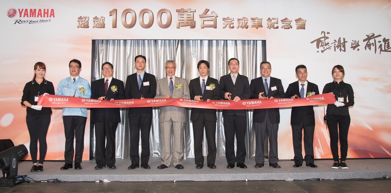 2017 台灣山葉機車在台31年,生產完成車超越1000萬台!