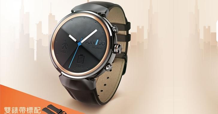 ZenWatch 3 推出兩種錶帶選擇的悠遊卡錶帶款,售價 7,990 元