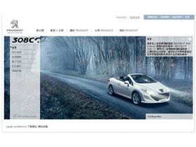 PEUGEOT 台灣官網改版  全新上線  加入新會員  周周抽PEUGEOT 精品獅寶寶