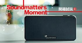 【得獎公布】就是這個Moment,口袋裝著走的行動樂團即時開演!Soundmatters Moment 體驗限額10名徵求中!