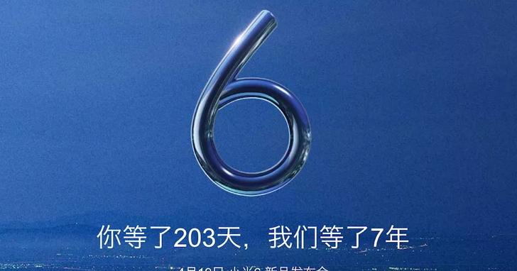 小米宣佈將發佈「夢幻之作」小米6手機,小米首款搭載IMX400感光元件雙鏡頭手機也該現身了