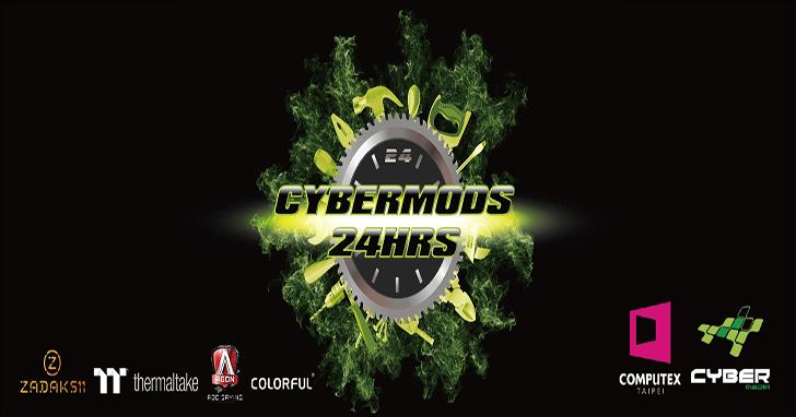 CyberMedia與TAITRA正式宣布CyberMods 24hrs國際競賽團隊,COMPUTEX 24小時LIVE電腦改裝大賽參選手介紹。