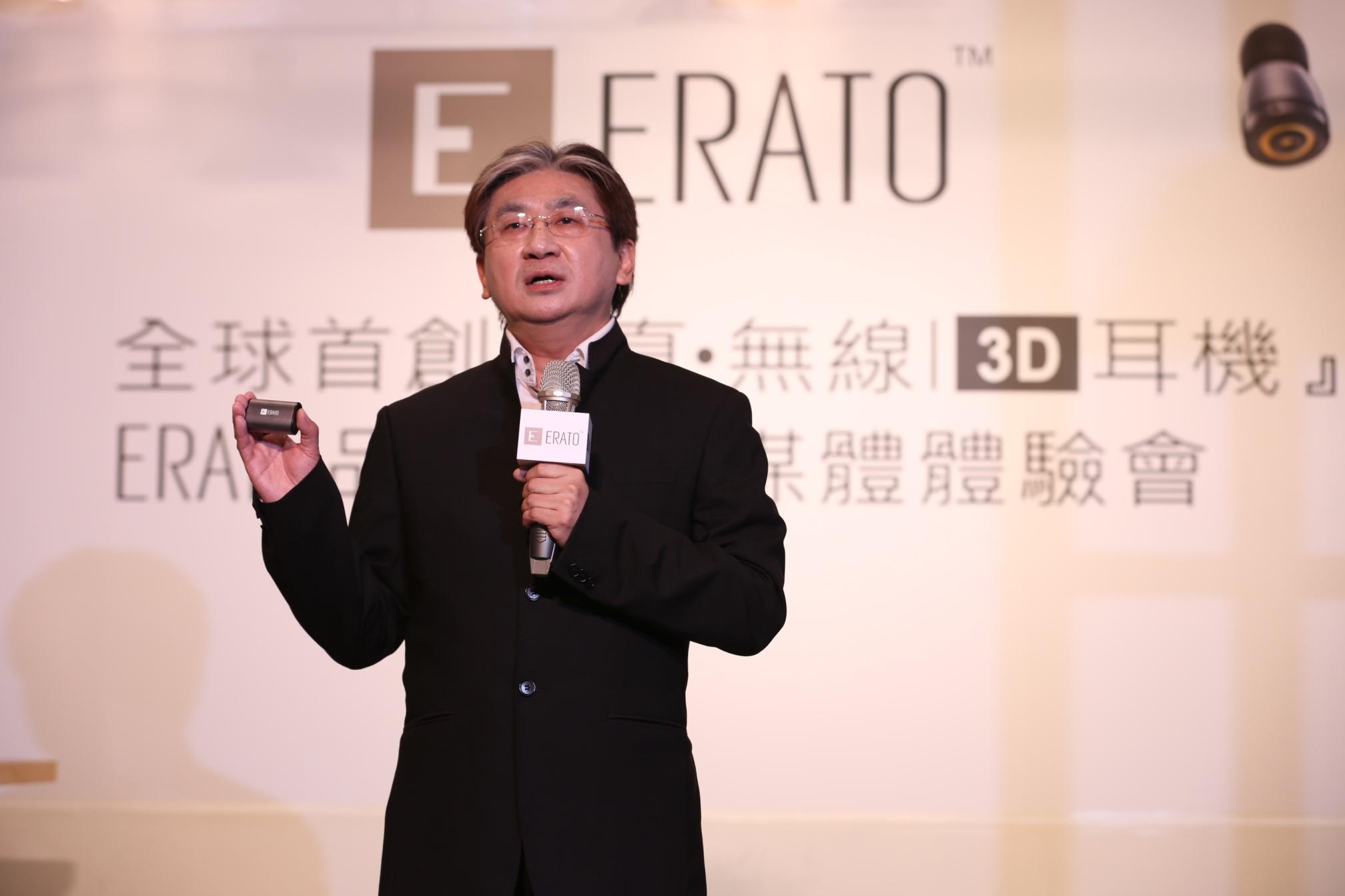 新一代『真・無線耳機』ERATO 5月正式登台 聽覺革新!全球首創3D環繞音效 如同親臨劇院震撼感受