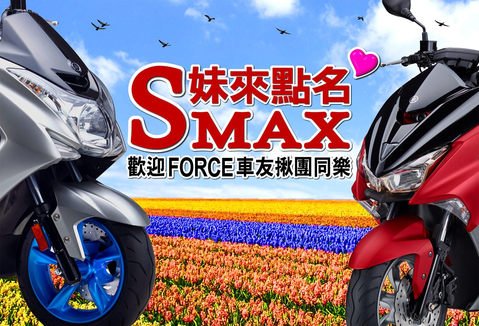SMAX及FORCE開心揪團,S妹親臨點名!
