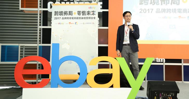 跨境電商的未來在哪裡?eBay建議掌握VR、情境式購物及零庫存趨勢