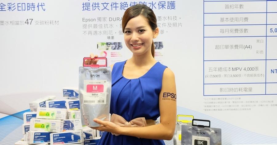 EPSON 推商用新印表機 WF-C869R,主打超省、防水、精細列印
