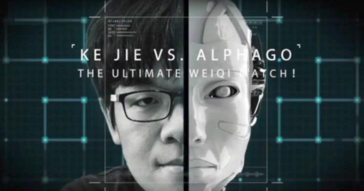 AlphaGo 第一勝不意外!接下來還有兩場比賽,不過五大棋手的「工人智慧」對決 AlphaGo 更值得期待
