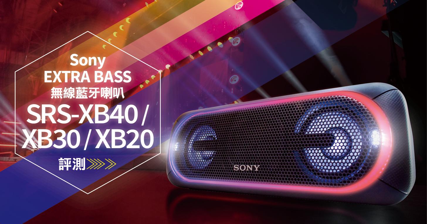 Sony SRS-XB40、XB30、XB20 無線藍牙喇叭試聽:首創無線 Party Chain、IPX5 防潑水功能加持、最長 24 小時續航力!