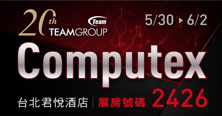 十銓科技超越極限攀向巔峰  20週年全方位技術匯集Computex Taipei 2017強勢呈現