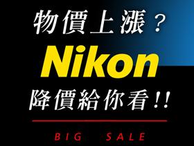 Nikon單眼相機下殺,大舉搶佔市場