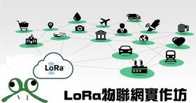 【課程】LoRa廣域物聯網實作,設計LoRa Node、架設LoRa Gateway、打造圖形化資料Dashboard