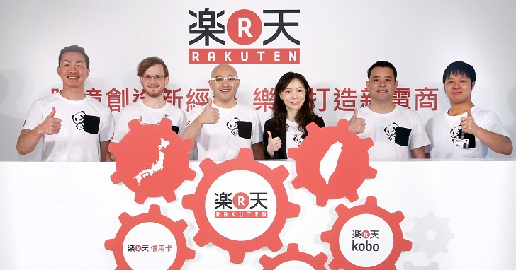 樂天推動「樂天生態圈」,超級點數跨境通用、台灣與日本都能用