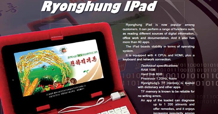 蘋果也只能乾瞪眼,北韓科技公司出了一款叫做 iPad 的新平板