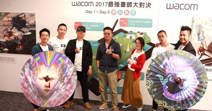 當頂尖數位科技遇見台灣在地傳統文化,Wacom 「2017最強畫師大對決」環島挑戰賽,首創行動創作實境拍攝模式