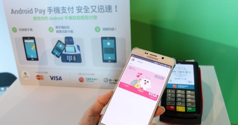Android Pay 在台上路,不只可做行動支付、還可當點數卡累積