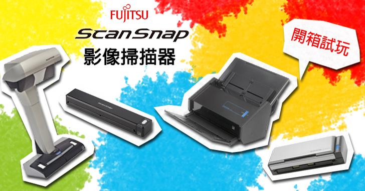 【得獎公布】瞬間完成紙本數位化管理的時間魔法 FUJITSU  ScanSnap 影像掃描器限額 9 名試用募集!