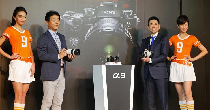 20fps、2400 萬畫素連拍,無反最強旗艦 Sony A9 登場,單機身售價 129,980 元