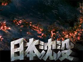 毀滅性悲劇,負面的 日本 文創世界