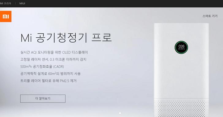 小米雜貨店正式進入韓國,空氣清淨機、小米手環都上陣為何卻獨缺小米手機?