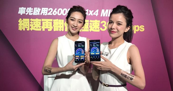 台灣之星宣布晉升電信四強,回饋老客戶推出 4G 吃到飽 499 元方案