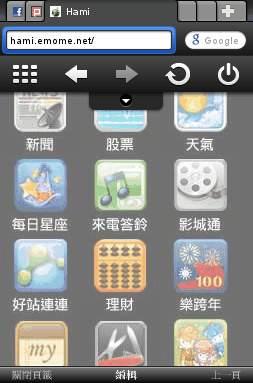 中華電信客製化Opera Mini瀏覽器  讓手機智慧上網