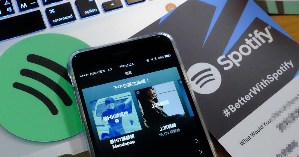 Spotify 推懶人歌單滿足用戶需求,泰勒絲專輯重返串流音樂