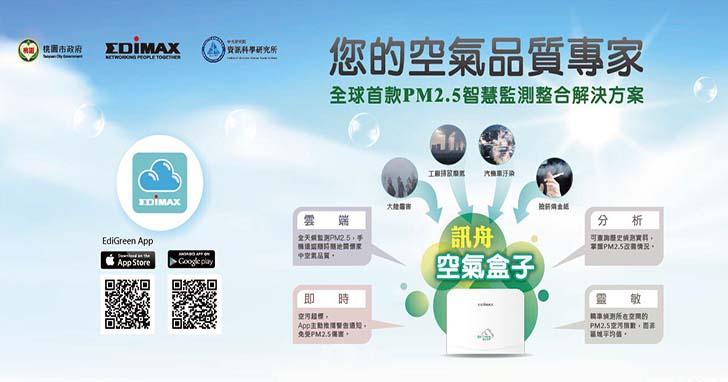 智慧桃園、創新應用 訊舟科技攜手桃園市政府,齊建全球最大 IoT 環境感測平台