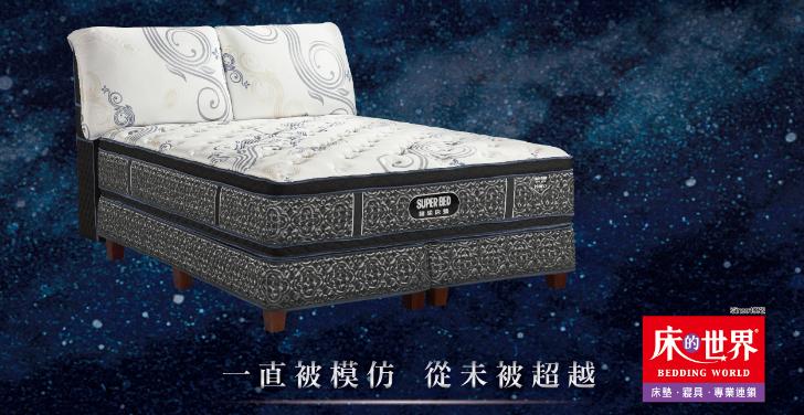 一張無法被超越的超級床墊-革命性誕生