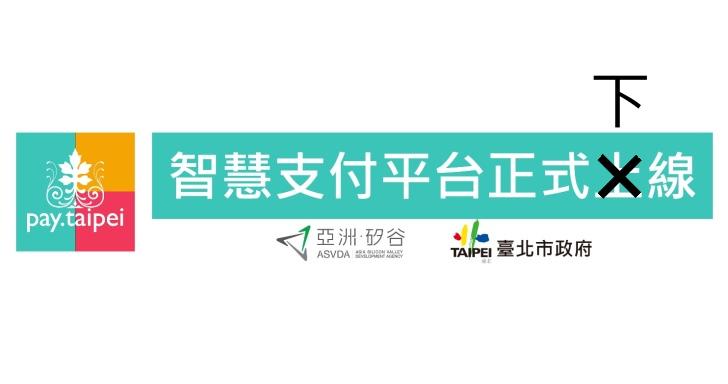 尷尬!台北市政府智慧支付平台pay.taipei才剛上線就下線,原因竟是機敏資料未使用HTTPS加密