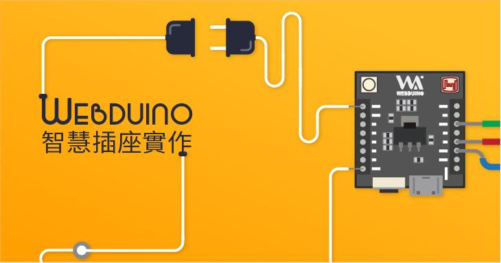 【課程】Webduino聯網智慧插座實作,以Node-RED、Google服務開發,用網頁、手機控制各種家電