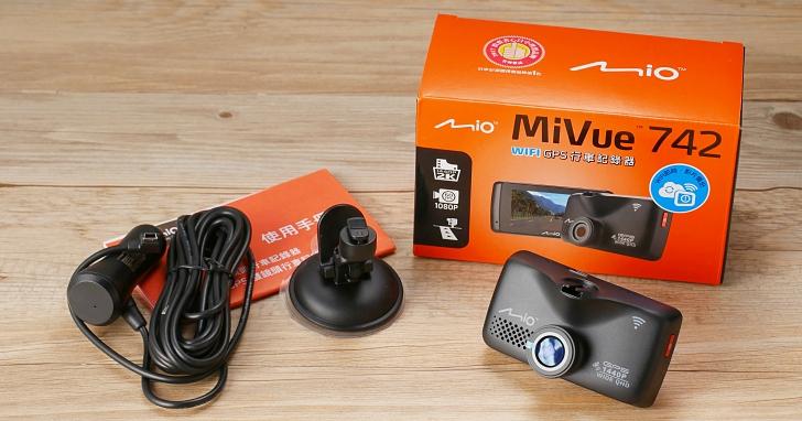 結合自動備份功能,2K 畫質更清晰 Mio MiVue 742 行車記錄器實測