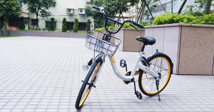 無樁共享單車 Obike 租借流程、費率、支付方式完整介紹