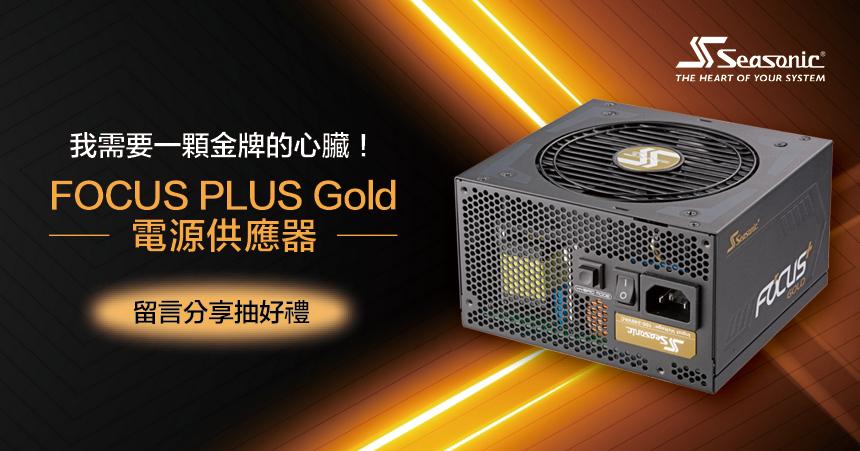 【得獎公布】地表最強心臟!金牌認證的小體積高效能電源供應器「海韻 Focus Plus Gold」,即刻留言並分享,就有機會把 Focus Plus Gold SSR-850FX 帶回家!