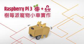 【課程】Raspberry Pi 3樹莓派寵物小車實作,從GPIO到OpenCV影像辨識,打造會看的自走車,一天學會