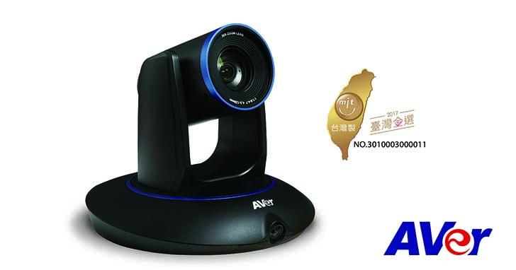 圓展專業自動追蹤攝影機 AVer PTC500 榮獲 2017 MIT 臺灣  金選