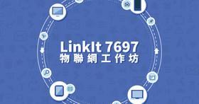 【課程】LinkIt 7697物聯網應用實作,串接MCS雲服務、全新開發工具好上手、自製APP與硬體互動