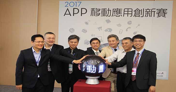 2017 Apple「APP移動應用創新賽」台灣總決賽 前五名優秀隊伍 晉級大中華區總決賽 冠軍受邀Apple年度盛會WWDC
