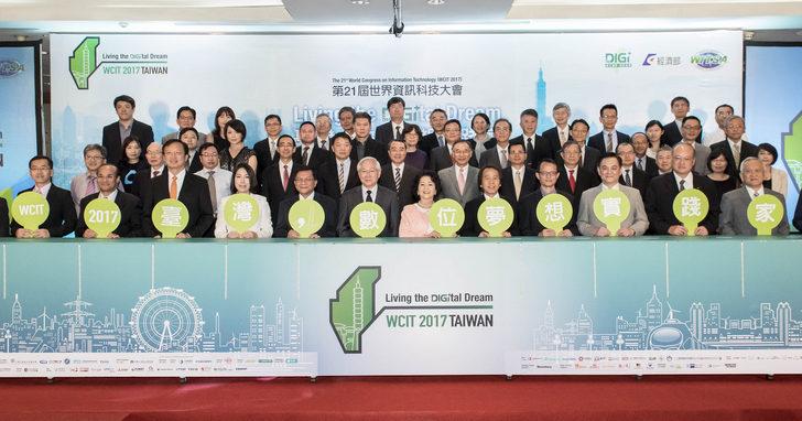 17年後,台灣再次主辦WCIT 2017世界資訊科技大會
