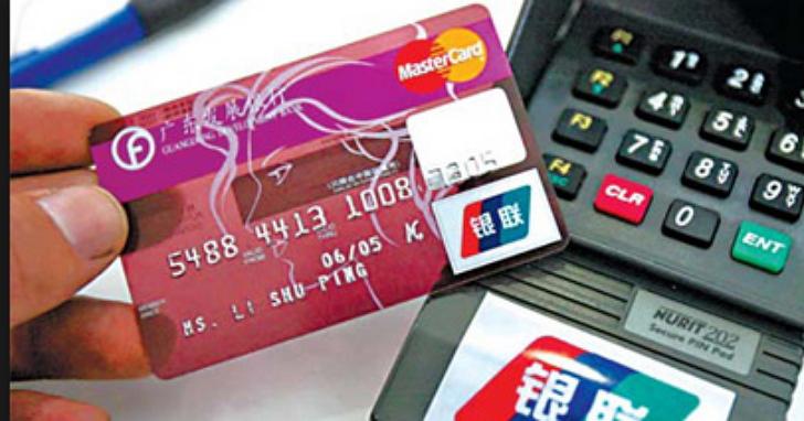 中國樂視集團陷入財務危機,旗下員工信用卡額度被銀行調降成1元