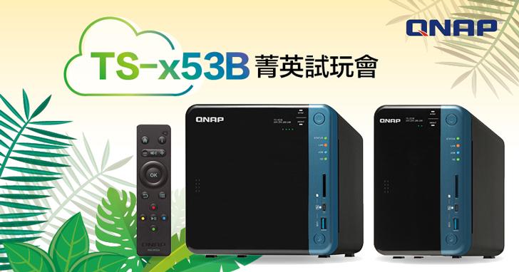 【得獎名單終於公布啦】工作娛樂同時兼具的個人雲,QNAP TS-x53B 讓你輕鬆擁有滿滿的大平台!限額10位超狂體驗名額招募中!