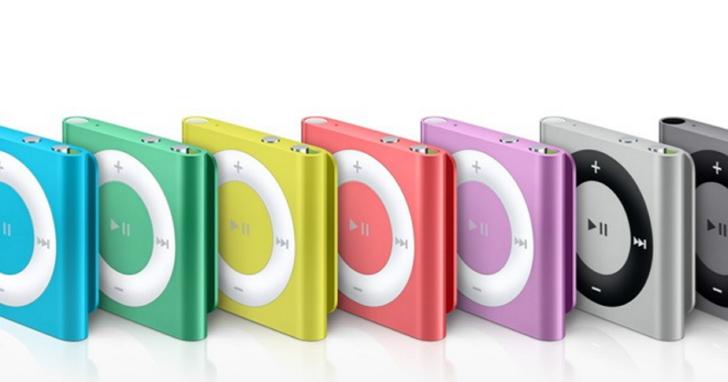 蘋果停止銷售iPod nano和iPod shuffle,從此旗下再無「正統」iPod 播放器