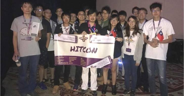 捷報!台灣之光 HITCON 勇奪駭客世界盃亞軍