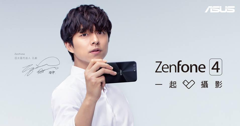 確定由韓國明星孔劉代言!華碩 ZenFone 4 系列 8/17 登場